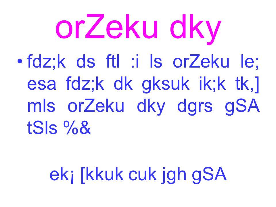 orZeku dky fdz;k ds ftl :i ls orZeku le; esa fdz;k dk gksuk ik;k tk,] mls orZeku dky dgrs gSA tSls %&